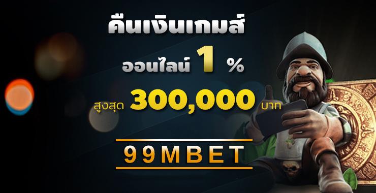 คืนเงินเกมส์ออนไลน์ 1% สูงสุด 300,000 บาท